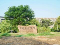 中国美术学院是211么